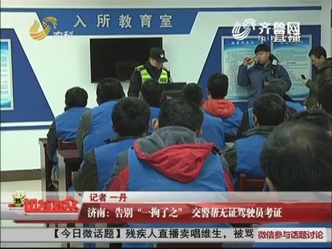 """【群众新闻】济南:告别""""一拘了之""""交警帮无证驾驶员考证"""