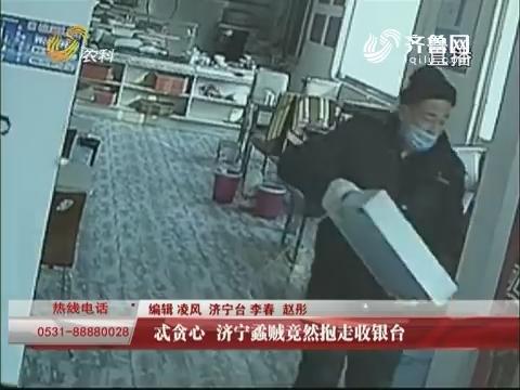 【群众新闻】忒贪心 济宁蟊贼竟然抱走收银台