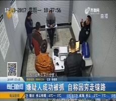 济南:八旬老天在家遭遇抢劫 耳环戒指被掠走