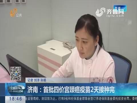 济南:首批四价宫颈癌疫苗2天接种完