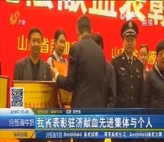 山东省表彰驻济献血先进集体与个人