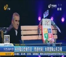 科学魔幻竞猜节目《奇迹时刻》本周登陆龙都longdu66龙都娱乐卫视