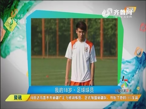 我的18岁·足球球员