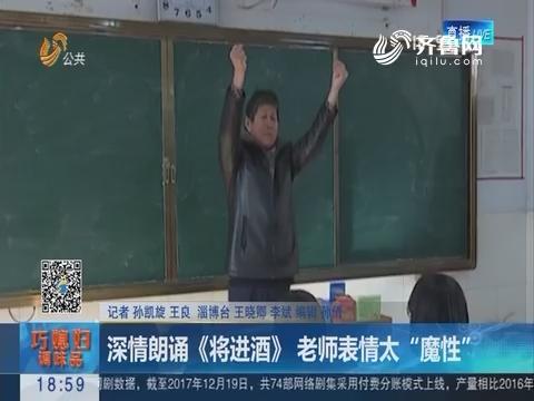 """淄博:深情朗诵《将进酒》 老师表情太""""魔性"""""""