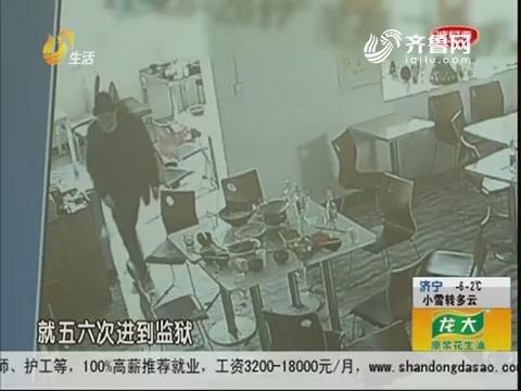 济宁:收银台开不了 小偷抱起就跑