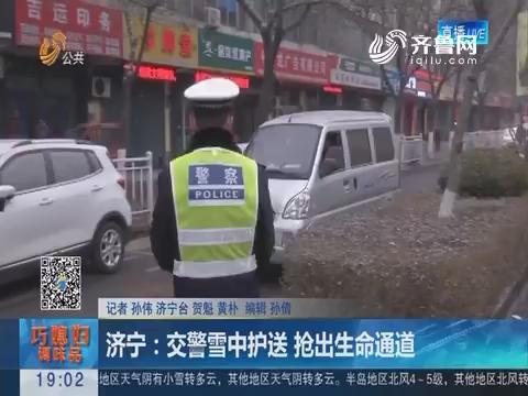 济宁:交警雪中护送 抢出生命通道