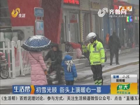 邹城:初雪光顾 街头上演暖心一幕
