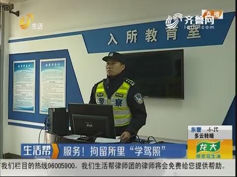 济南:严查二三轮 无证将被拘