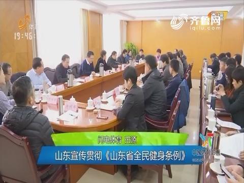 闪电速递:山东宣传贯彻《山东省全民健身条例》