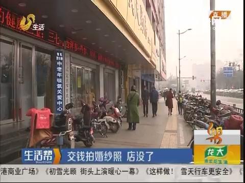 济南:交钱拍婚纱照 店没了