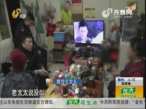 济南:冒充外卖员 进门抢首饰