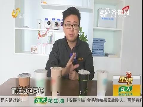 【重磅】临沂:现制现售奶茶 总糖含量惊人?