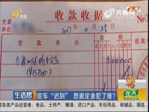 """潍坊:定车""""迟到"""" 想退定金犯了难?"""