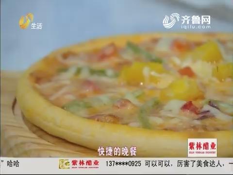 2018年01月04日《非尝不可》:健康披萨