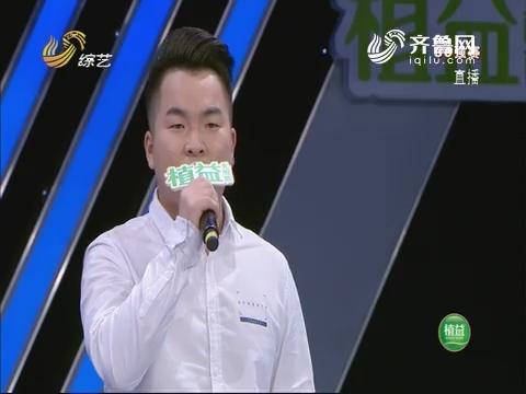 我是大明星:刘大乾演唱歌曲《拯救》 老父亲亲临现场助威