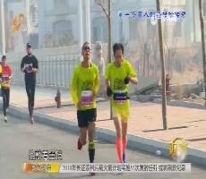 调查:一个盲人的马拉松传奇