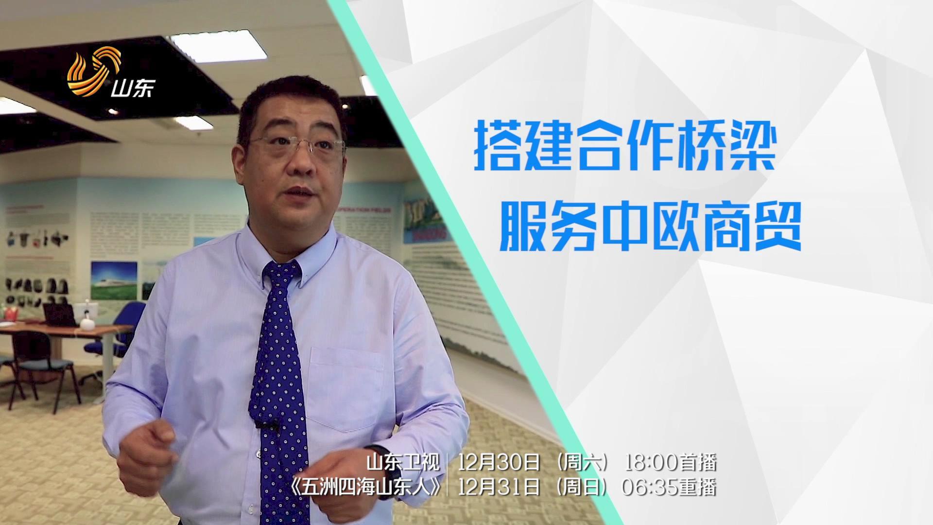 吴江:搭建合作桥梁 服务中欧商贸