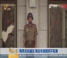 【热点快搜】韩美总统通话 商定冬奥期间不军演