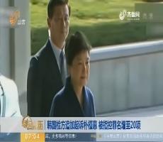 【热点快搜】韩国检方追加起诉朴槿惠 被指控罪名增至20项