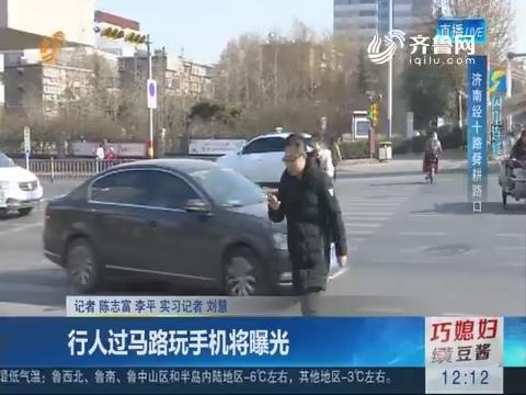 【闪电连线】行人过马路玩手机将曝光