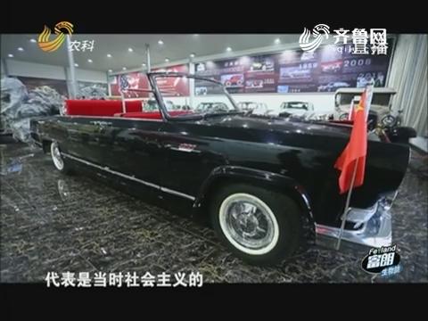 乡村汽车博物馆