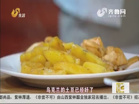 2018年01月05日《非尝不可》:土豆煎鸡肉