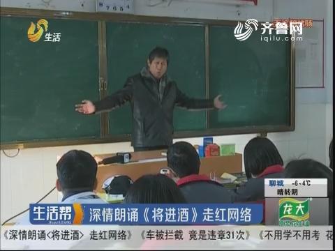 淄博:深情朗诵《将进酒》走红网络