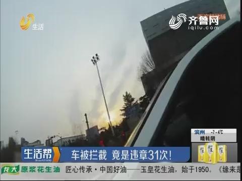 济南:车被拦截 竟是违章31次!