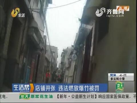 济南:店铺开张 违法燃放爆竹被罚