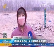 济南:垃圾距离村子几十米 日夜燃烧散发怪味
