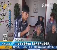 滨州:95后小伙痴迷戏法 免费为老人制造快乐