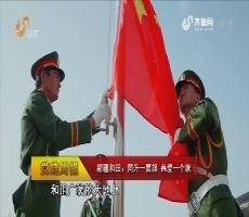 【党建周报】新疆和田:同升一面旗 共爱一个家