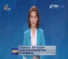 山東省委常委會會議、領導干部會議召開 堅決擁護黨中央對季緗綺涉嫌嚴重違紀進行組織審查的決定