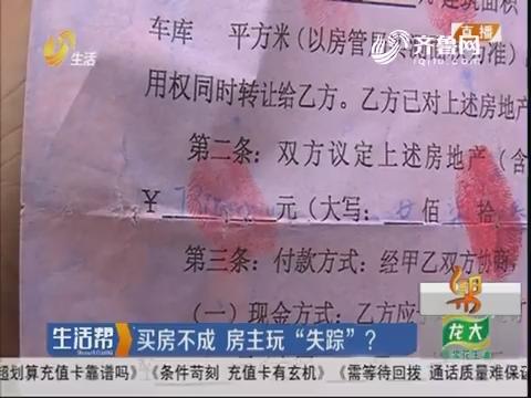 """济南:买房不成 房主玩""""失踪""""?"""