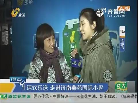 生活欢乐送 走进济南鑫苑国际小区