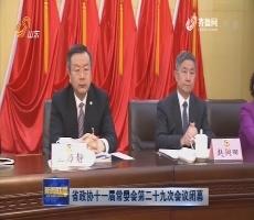 山东省政协十一届常委会第二十九次会议闭幕