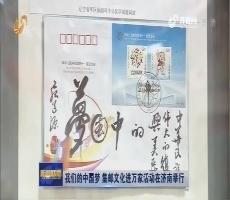 我们的中国梦 集邮文化进万家活动在济南举行