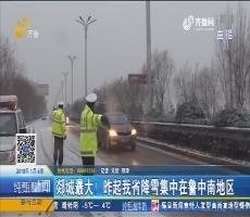 郯城最大!1月4日起山东省江雪集中在鲁中南地区