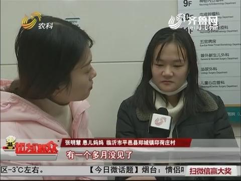 临沂:95后女孩生下重病早产儿