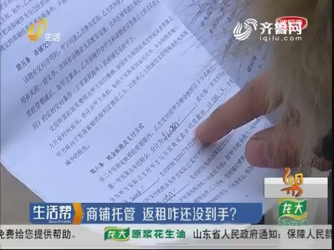 潍坊:商铺托管 返租咋还没到手?