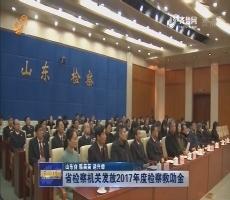 山东省检察机关发放2017年度检察救助金