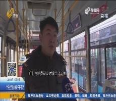 青岛:女子躺在公交车上昏睡不醒