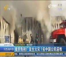 俄罗斯鞋厂发生火灾 7名中国公民遇难