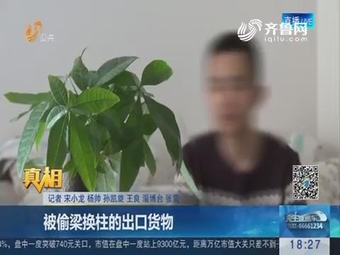 【真相】淄博:被偷梁换柱的出口货物