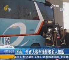 济南:外省大客车撞桥墩多人被困