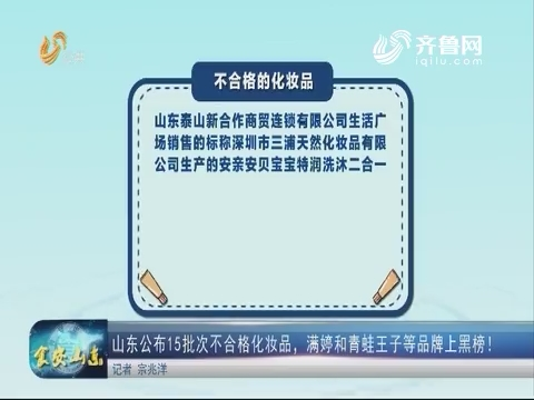 龙都longdu66龙都娱乐公布15批次不合格化妆品,满婷和青蛙王子等品牌上黑榜!