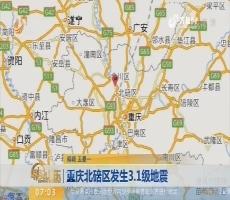 【热点快搜】重庆北碚区发生3.1级地震