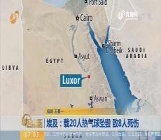 【热点快搜】埃及:载20人热气球坠毁 致8人死伤