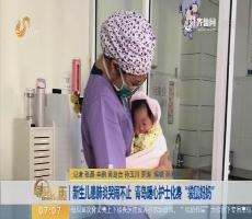 """【闪电排行榜】新生儿患肺炎哭闹不止 青岛暖心护士化身""""袋鼠妈妈"""""""