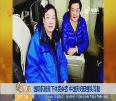 【闪电排行榜】国际航班救下休克乘客 中国夫妇获赠头等舱